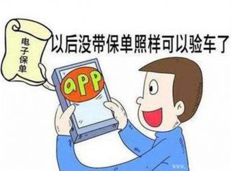 4月1日上海将全面推行车险电子保单