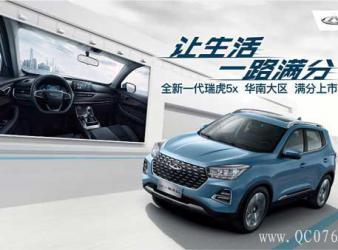 全新一代瑞虎5x华南满分上市 抢鲜价5.99万元起 发动机终身质保