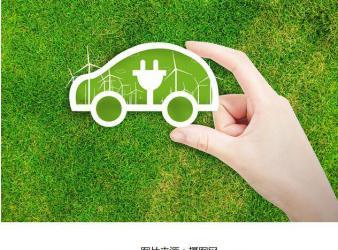 第三批新能源汽车下乡名单出炉 市场景气度有望进一步提升