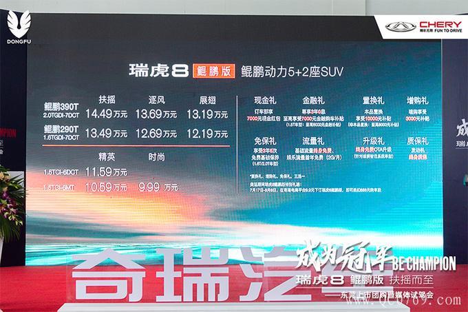 瑞虎8鲲鹏版东莞上市团购暨媒体试驾会圆满落幕-图5