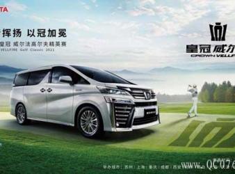 金秋九月续写经典  2021皇冠威尔法高尔夫精英赛北京站完美收杆