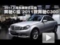 2011上海车展静态实拍-2011款奔驰C300