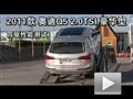 2011款奥迪Q5 2.0TSI豪华型四驱测试