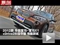 2012款 华晨宝马X1 xDrive28i性能测试