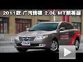 2011款广汽传祺2.0L MT精英版性能测试