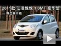 2011款江淮悦悦1.0MT豪华型 性能测试