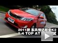 2011款 东风悦达起亚K2 1.4AT 性能测试
