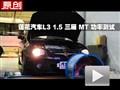 莲花L3 2010款1.6三厢MT豪华型功率测试