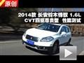 长安铃木锋驭 1.6L CVT四驱尊贵型测试